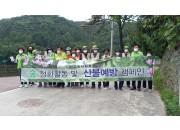 6월 10일 각화저수지 산불예방 캠페인 및 등산로 산림 정화 활동
